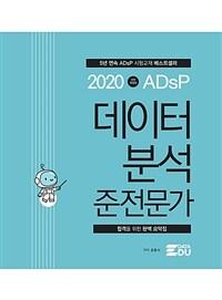 2020 ADsP 데이터 분석 준전문가