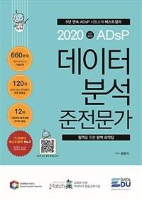 2020 ADsP 데이터 분석 준전문가 (동영상 핵심정리 + 최신기출 + 예상문제 660)