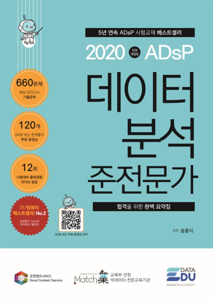 2020 ADsP 데이터분석 준전문가 : 합격을 위한 완벽 요약집 / 6판(전면개정판)