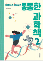통합하고 통찰하는 통통한 과학책 2