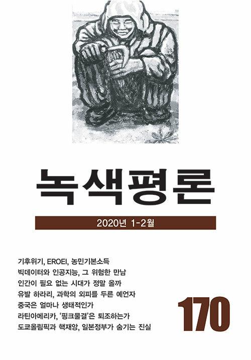 녹색평론 통권 170호