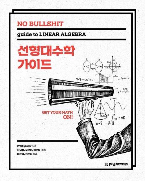 (No bullshit) 선형대수학 가이드