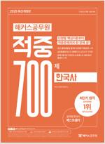 2020 해커스 공무원 적중 700제 한국사