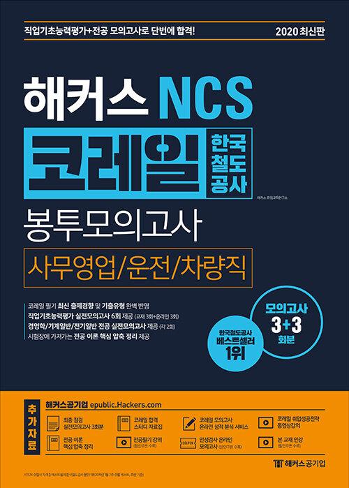 2020 해커스 NCS 코레일 한국철도공사 봉투모의고사 사무영업 / 운전 / 차량직