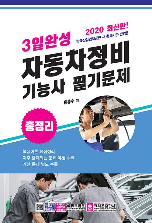 3일 완성 자동차 정비기능사 필기문제