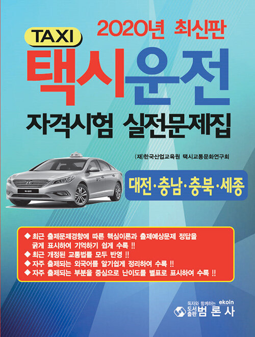 2020 택시운전 자격시험 실전문제집 (대전.충남.충북.세종)