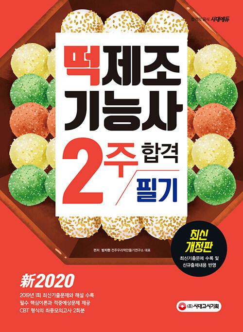 新2020 떡제조기능사 필기 2주 합격