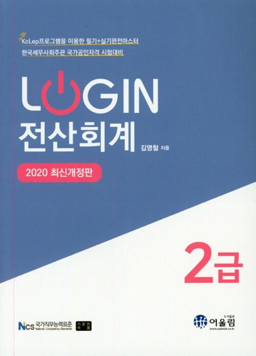 2020 Login 전산회계 2급