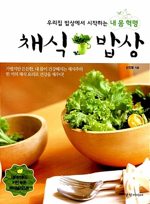 [중고] 채식 밥상