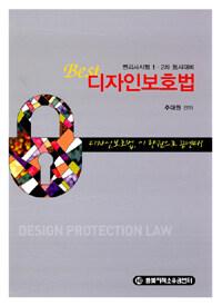 (Best) 디자인보호법