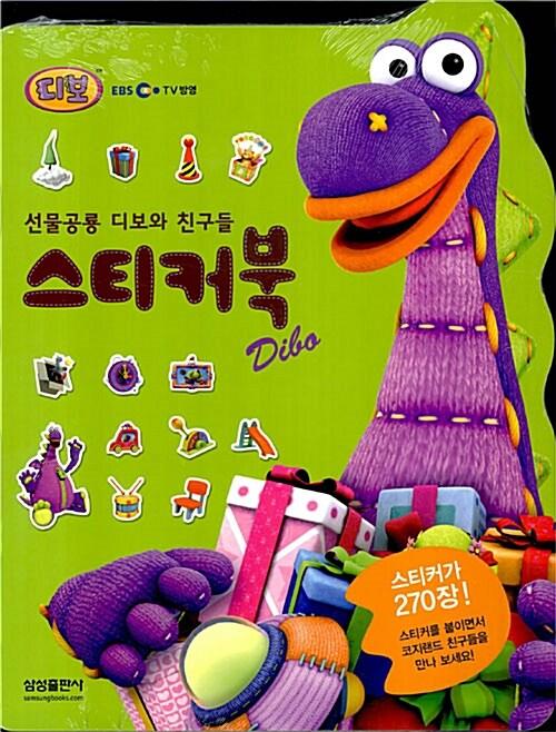 선물공룡 디보와 친구들 스티커북 Dibo