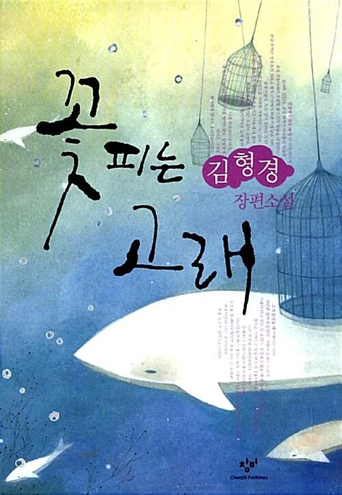 [중고] 꽃피는 고래
