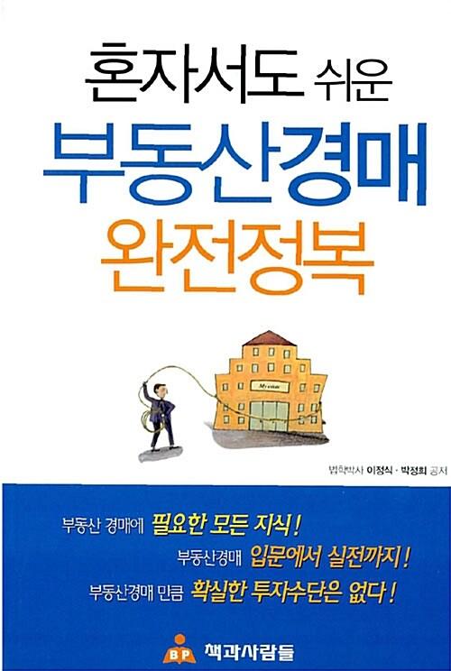 [중고] 혼자서도 쉬운 부동산 경매 완전정복