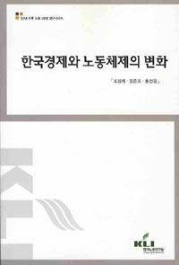 한국경제와 노동체제의 변화