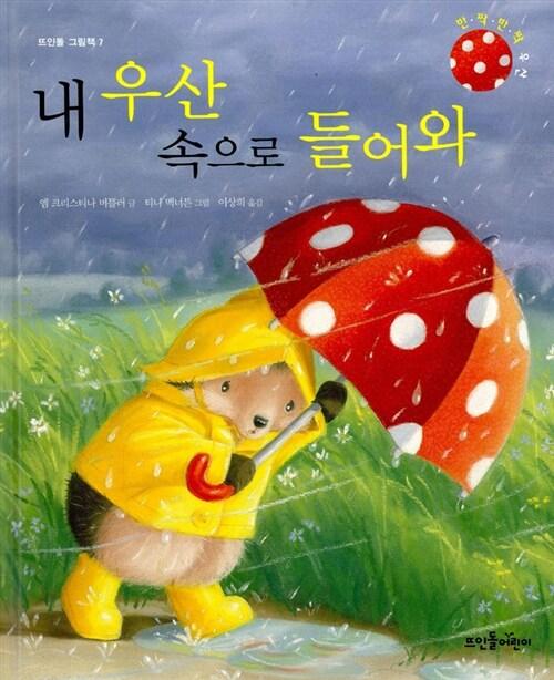 내 우산 속으로 들어와