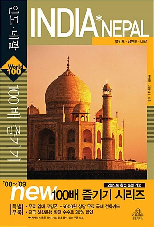 인도.네팔 100배 즐기기
