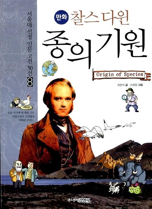 만화 찰스다윈 종의 기원