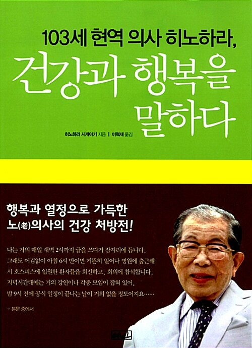 103세 현역 의사 히노하라, 건강과 행복을 말하다