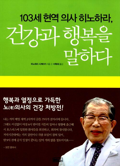 (103세 현역 의사 히노하라,) 건강과 행복을 말하다 개정판