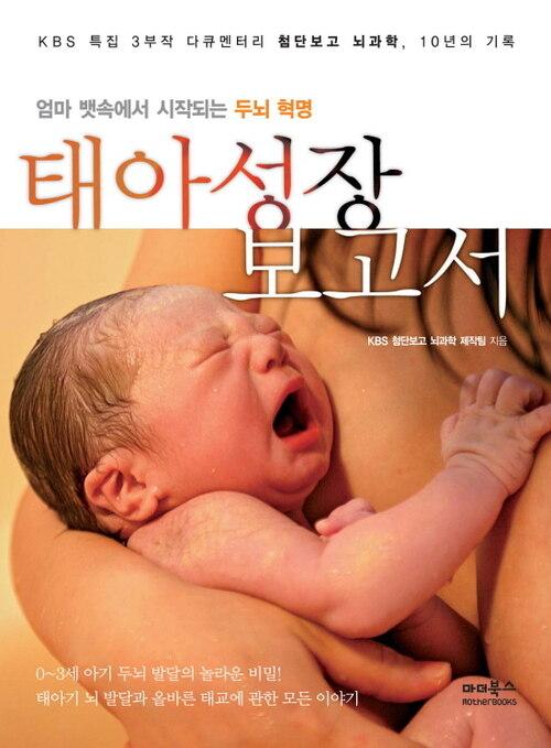 태아성장보고서 : KBS특집 3부작 다큐멘터리 첨단보고 뇌과학, 10년의 기록