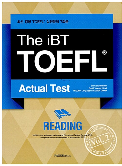 The iBT TOEFL Actual Test Vol.2 Reading (문제집 + 해설집)