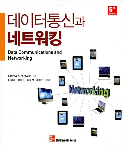 데이터 통신과 네트워킹