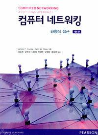 컴퓨터 네트워킹 : 하향식 접근