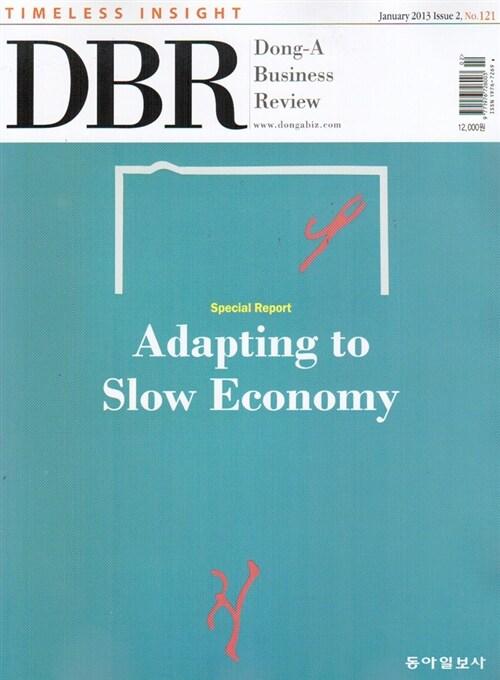 동아 비즈니스 리뷰 Dong-A Business Review Vol.121