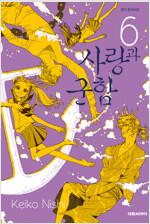 [고화질] 사랑과 군함 06