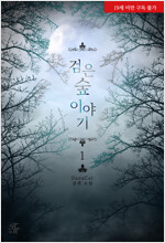 [세트] [BL] 검은 숲 이야기 (총3권/완결)