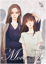[합본] [GL] 무브 미 (전3권/완결)