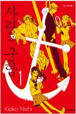 [고화질] 사랑과 군함 01