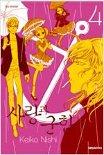 [고화질] 사랑과 군함 04