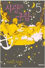 [고화질] 사랑과 군함 05