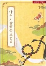 [세트] [BL] 나의 지랄맞은 도련님 (총2권/완결)