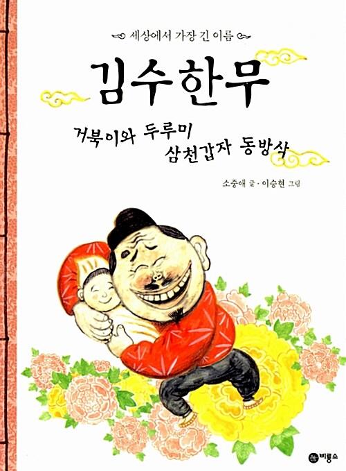김수한무 거북이와 두루미 삼천갑자 동방삭