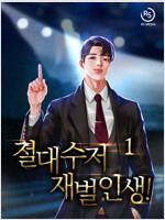 [세트] 절대수저 재벌인생 (총7권/완결)