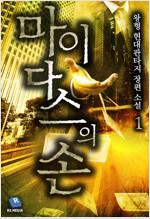 [세트] 마이다스의 손 (총6권/완결)