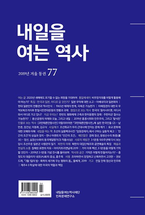 내일을 여는 역사 77호