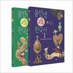 [세트] 용선생 교과서 한국사 1~2 - 전2권