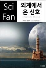 외계에서 온 신호 - SciFan 제172권
