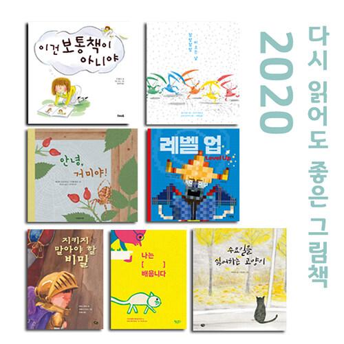 [세트] 2020 다시 읽어도 좋은 그림책 - 전7권