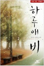 [세트] 하루애 비 (총2권/완결)