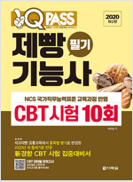 2020 최신판 원큐패스 제빵기능사 필기 CBT 시험 10회