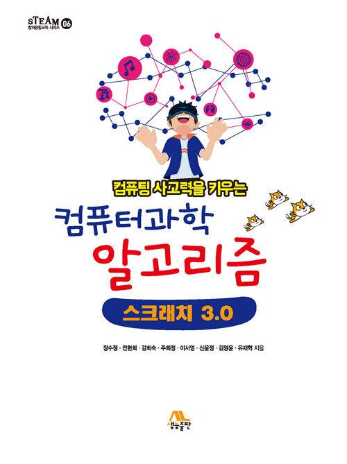 (컴퓨팅 사고력을 키우는) 컴퓨터과학 알고리즘 : 스크래치 3.0