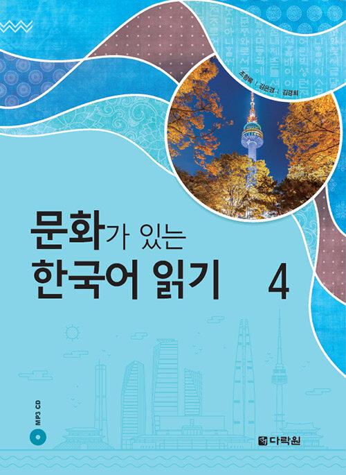 문화가 있는 한국어 읽기 4