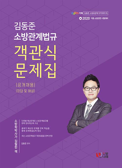 2020 김동준 소방관계법규 객관식 문제집 (공개채용)