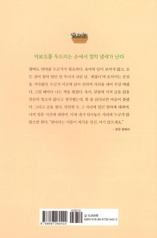 엄마의 책장 : 엄마의 길에서 '나'를 찾는 독서 : 윤혜린 에세이