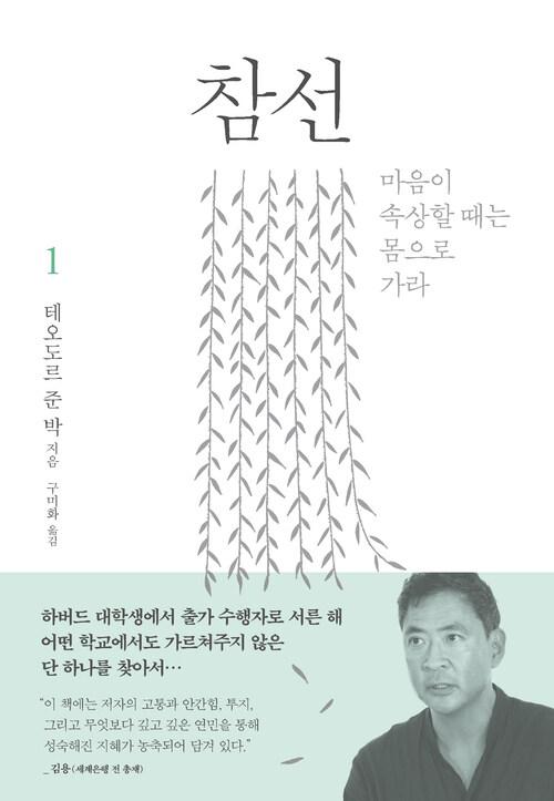 [세트] 참선 (총2권)