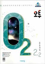 오투 중등 과학 2-2 (2020년)